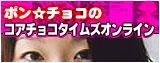 ポン☆チョコのコアチョコタイムズオンライン